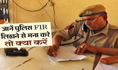 Police FIR Na Likhe To Kya Kare