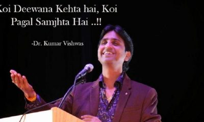 dr-kumar-vishwas-love-poems