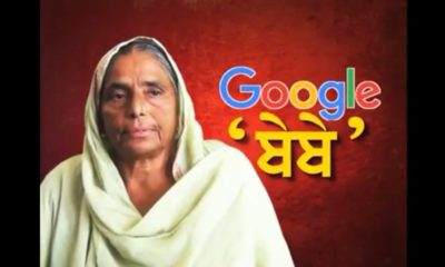 google-baby-kulwant-kaur-biography