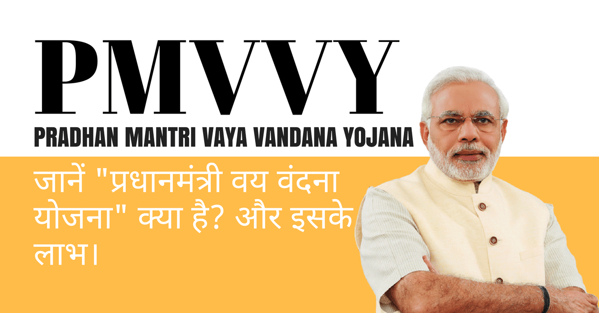 Investment limit doubled for Pradhan Mantri Vaya Vandana Yojana